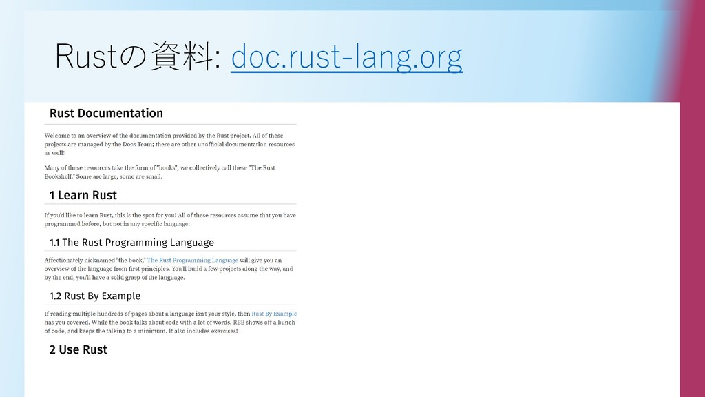 Rustの資料: doc.rust-lang.org