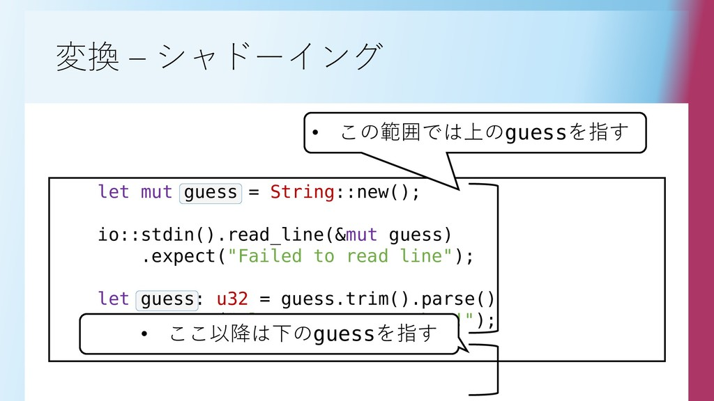 変換 – シャドーイング let mut guess = String::new(); io:...