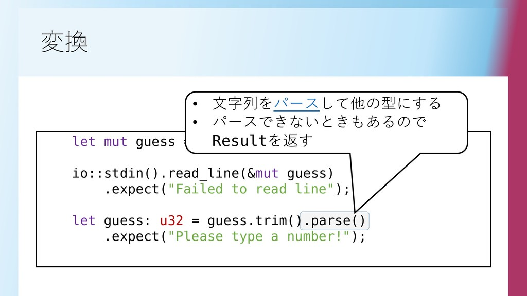 変換 let mut guess = String::new(); io::stdin().r...