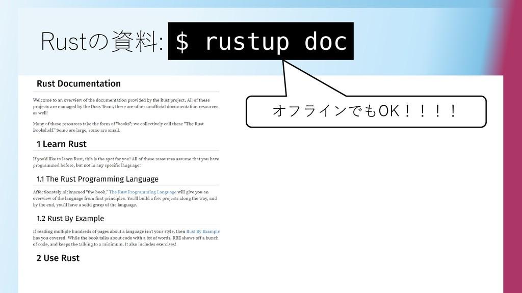 Rustの資料: $ rustup doc オフラインでもOK!!!!