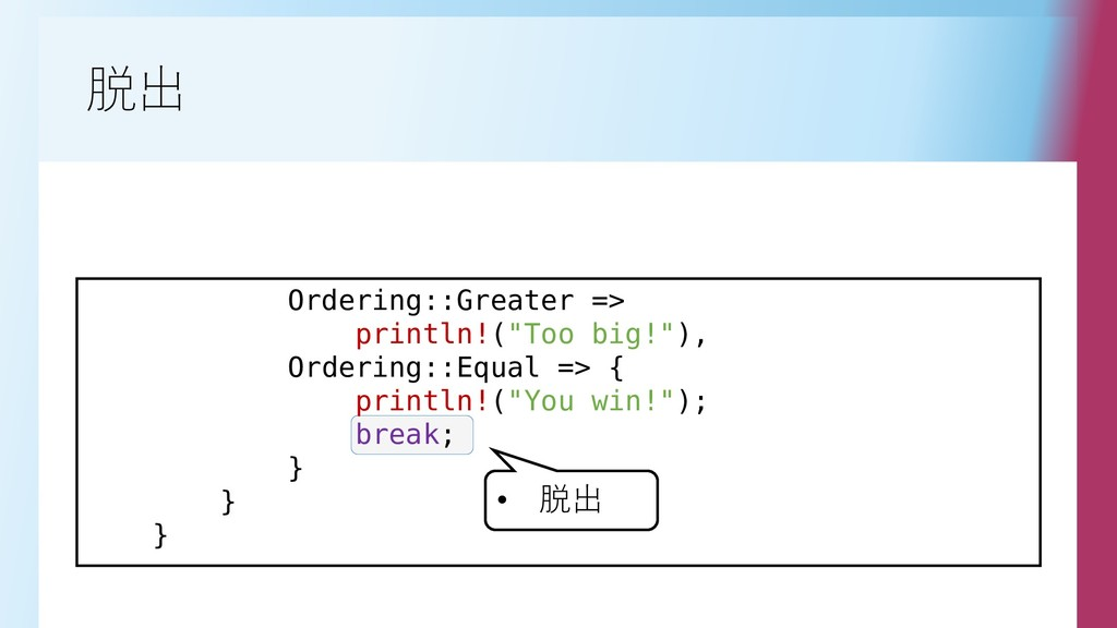 "脱出 Ordering::Greater => println!(""Too big!""), O..."