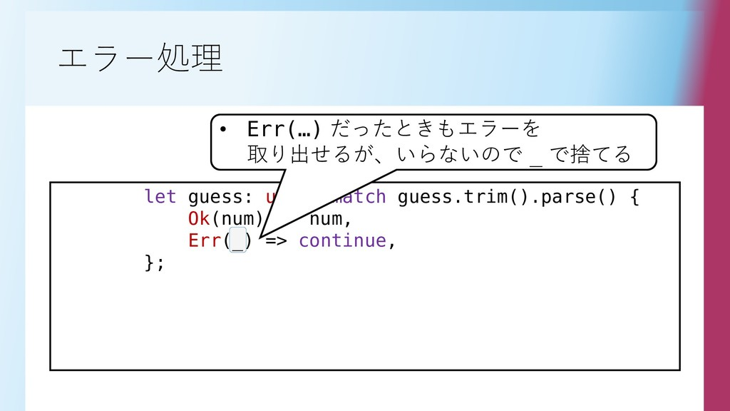 エラー処理 let guess: u32 = match guess.trim().parse...