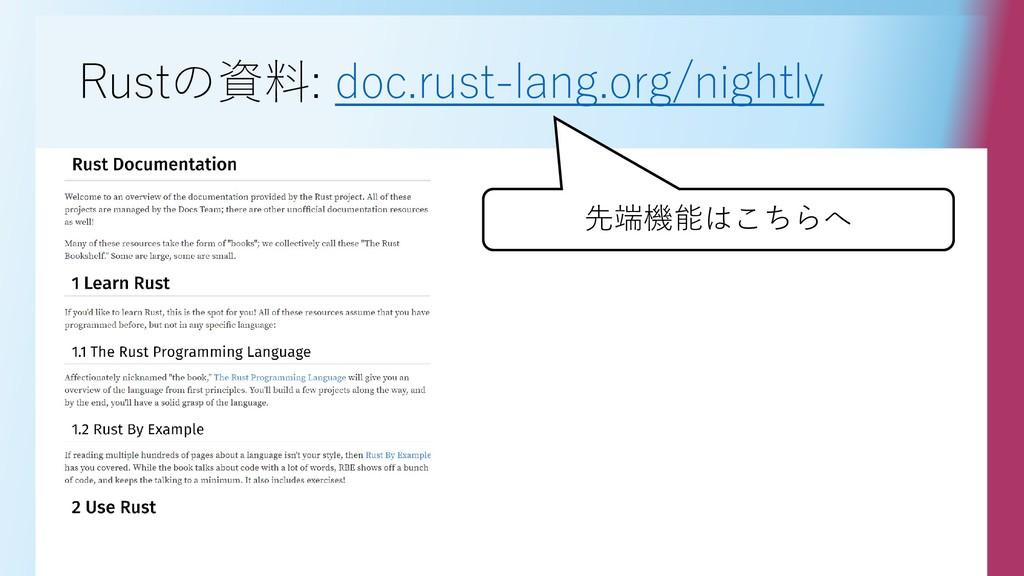 Rustの資料: doc.rust-lang.org/nightly 先端機能はこちらへ