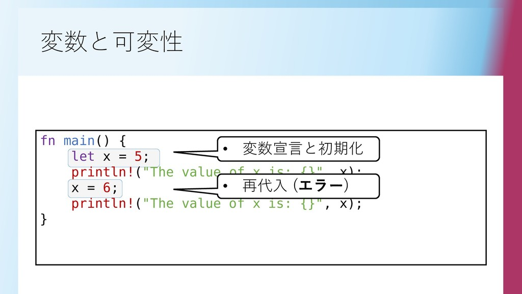 "変数と可変性 fn main() { let x = 5; println!(""The val..."