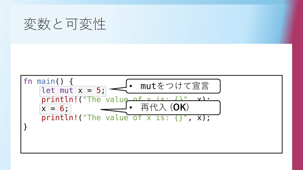 "変数と可変性 fn main() { let mut x = 5; println!(""The..."