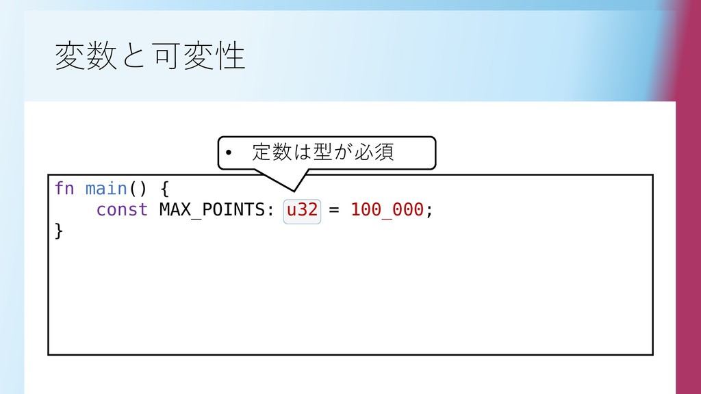 変数と可変性 fn main() { const MAX_POINTS: u32 = 100_...