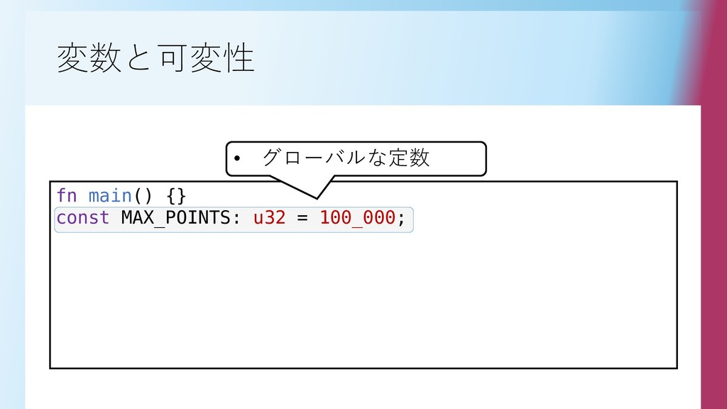 変数と可変性 fn main() {} const MAX_POINTS: u32 = 100...
