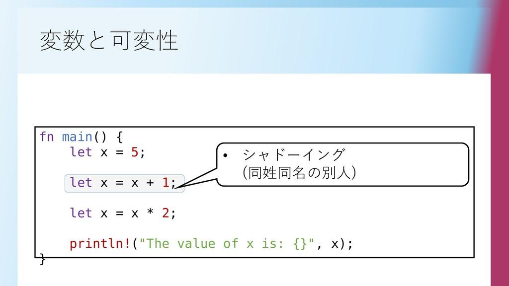 変数と可変性 fn main() { let x = 5; let x = x + 1; le...