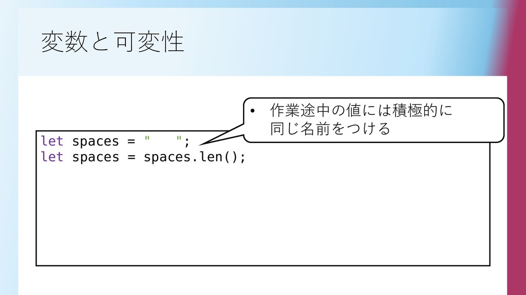 "変数と可変性 let spaces = "" ""; let spaces = spaces.le..."