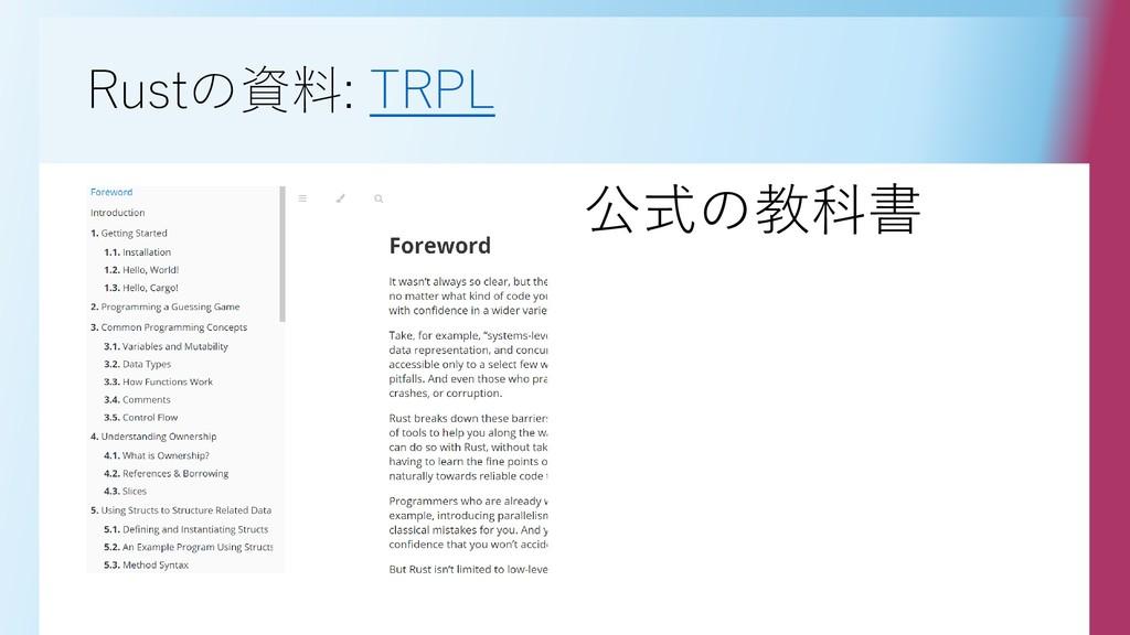 Rustの資料: TRPL 公式の教科書