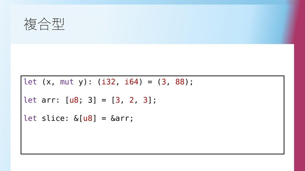 複合型 let (x, mut y): (i32, i64) = (3, 88); let a...