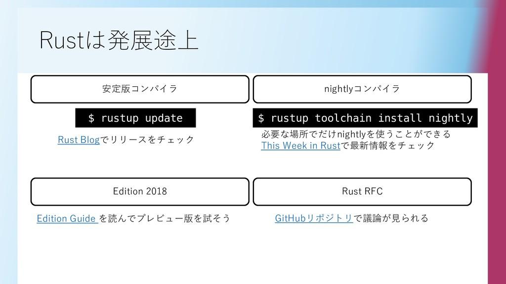 Rustは発展途上 安定版コンパイラ Rust Blogでリリースをチェック nightlyコ...