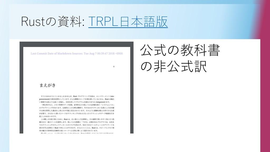 Rustの資料: TRPL日本語版 公式の教科書 の非公式訳