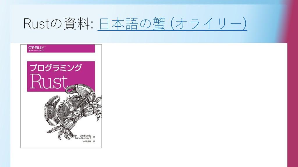Rustの資料: 日本語の蟹 (オライリー)