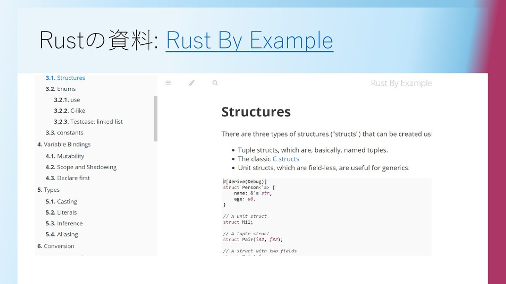 Rustの資料: Rust By Example