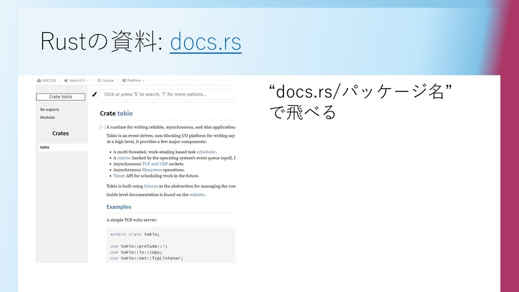 """Rustの資料: docs.rs """"docs.rs/パッケージ名"""" で飛べる"""