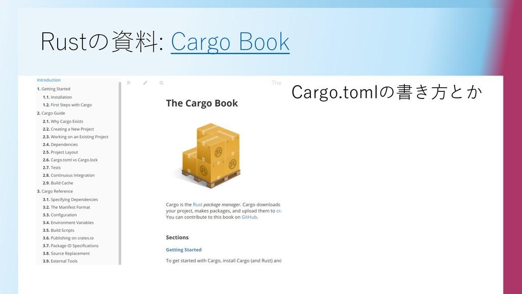 Rustの資料: Cargo Book Cargo.tomlの書き方とか