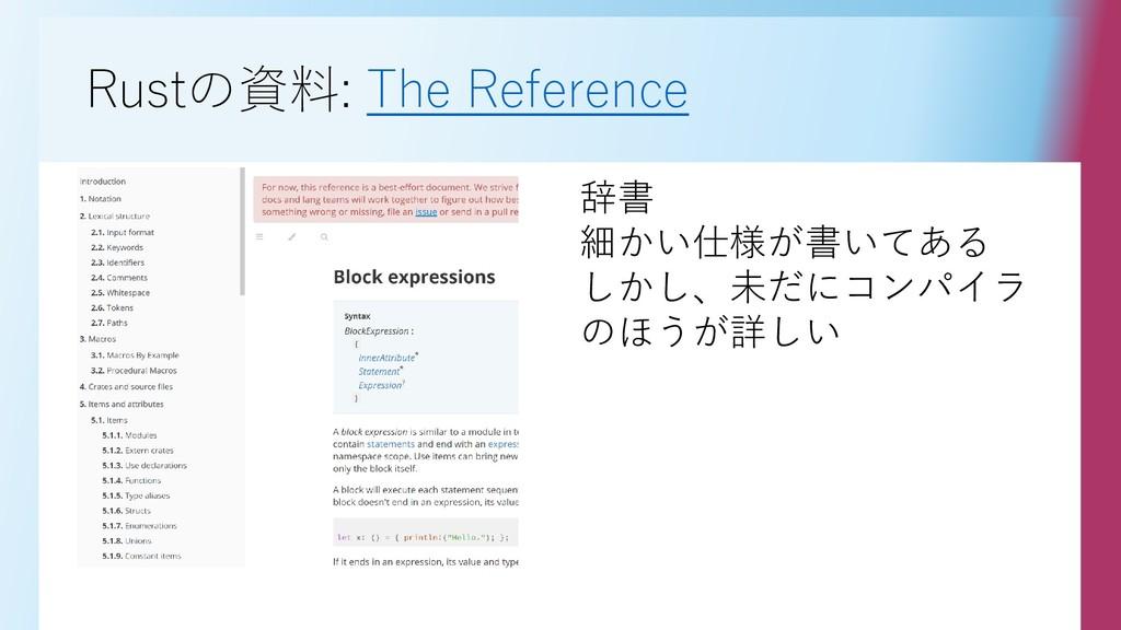 Rustの資料: The Reference 辞書 細かい仕様が書いてある しかし、未だにコン...
