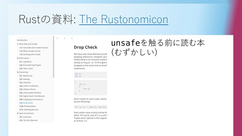 Rustの資料: The Rustonomicon unsafeを触る前に読む本 (むずかしい)