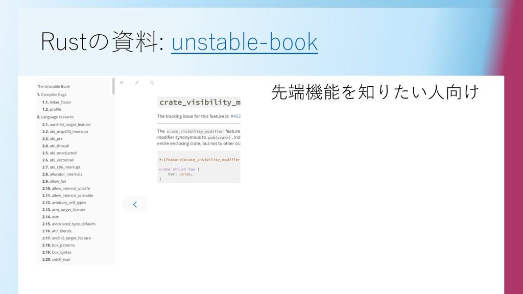 Rustの資料: unstable-book 先端機能を知りたい人向け