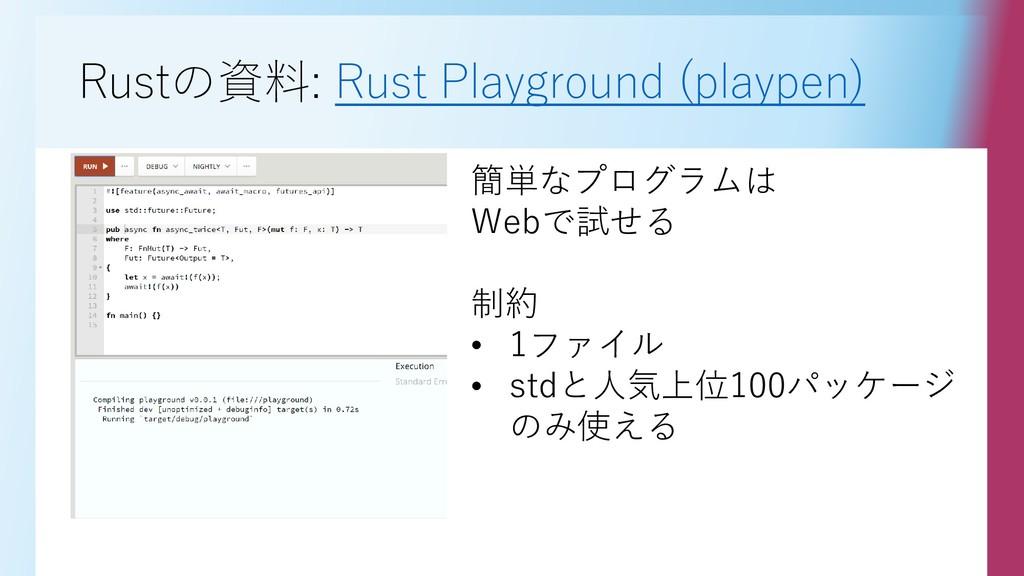 Rustの資料: Rust Playground (playpen) 簡単なプログラムは We...