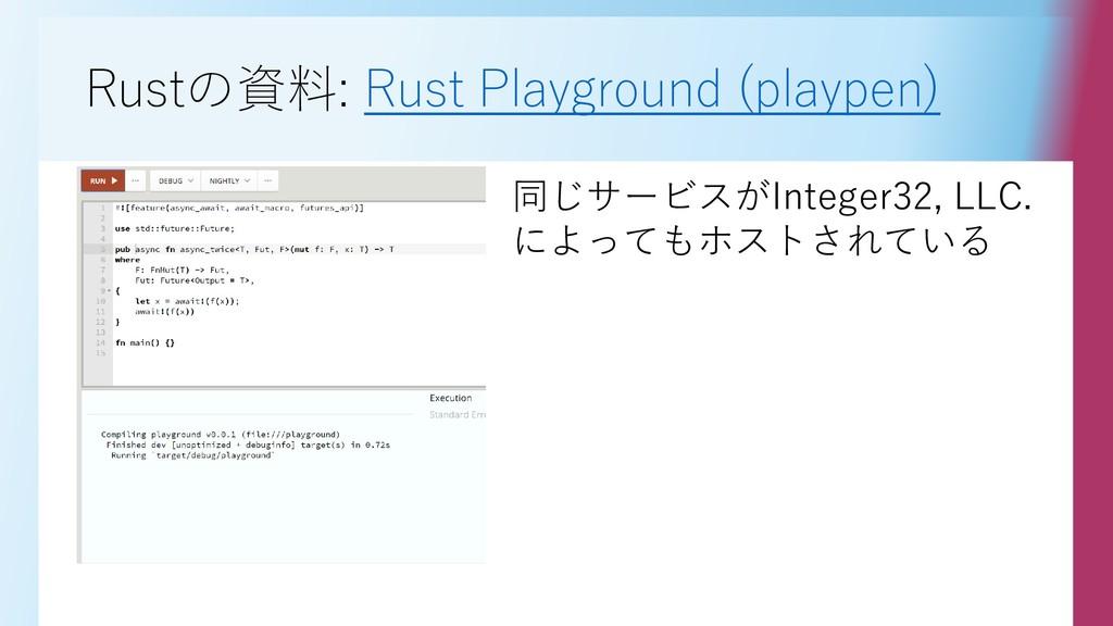 Rustの資料: Rust Playground (playpen) 同じサービスがInteg...