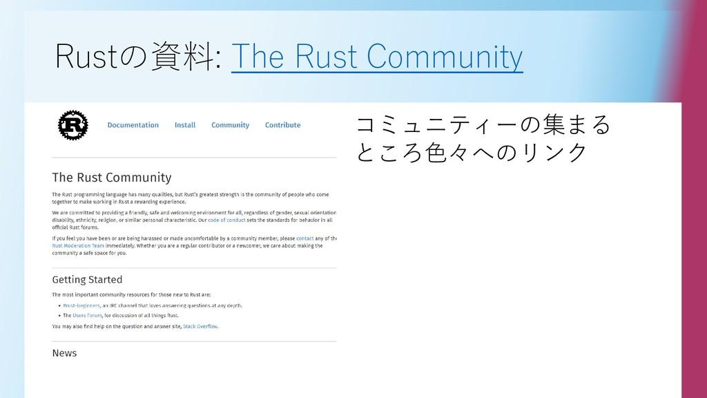 Rustの資料: The Rust Community コミュニティーの集まる ところ色々への...
