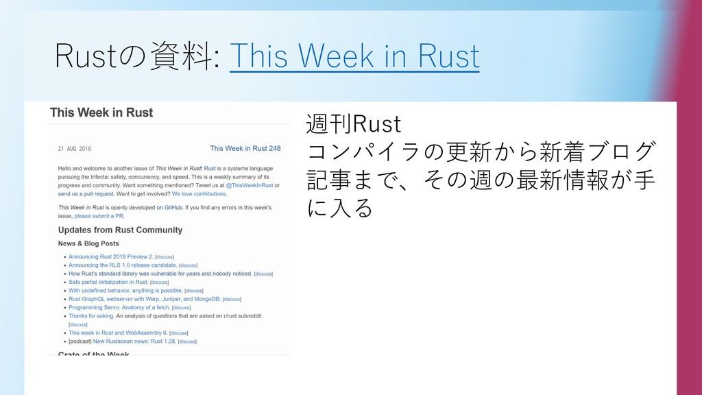 Rustの資料: This Week in Rust 週刊Rust コンパイラの更新から新着ブ...