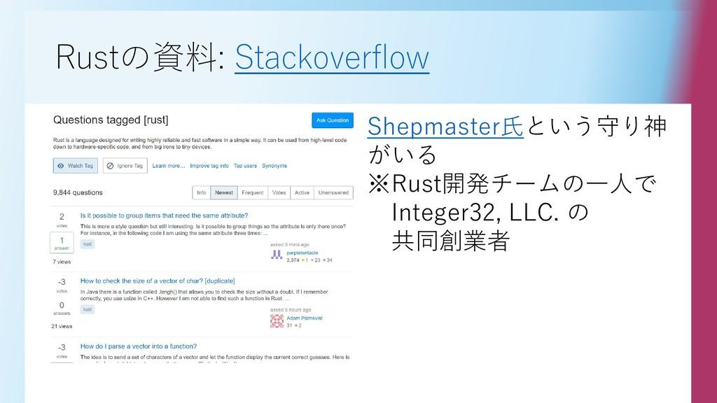 Rustの資料: Stackoverflow Shepmaster氏という守り神 がいる ※R...