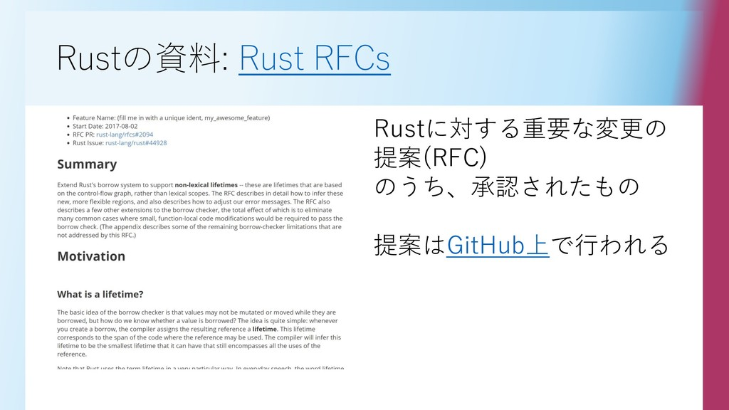 Rustの資料: Rust RFCs Rustに対する重要な変更の 提案(RFC) のうち、承...