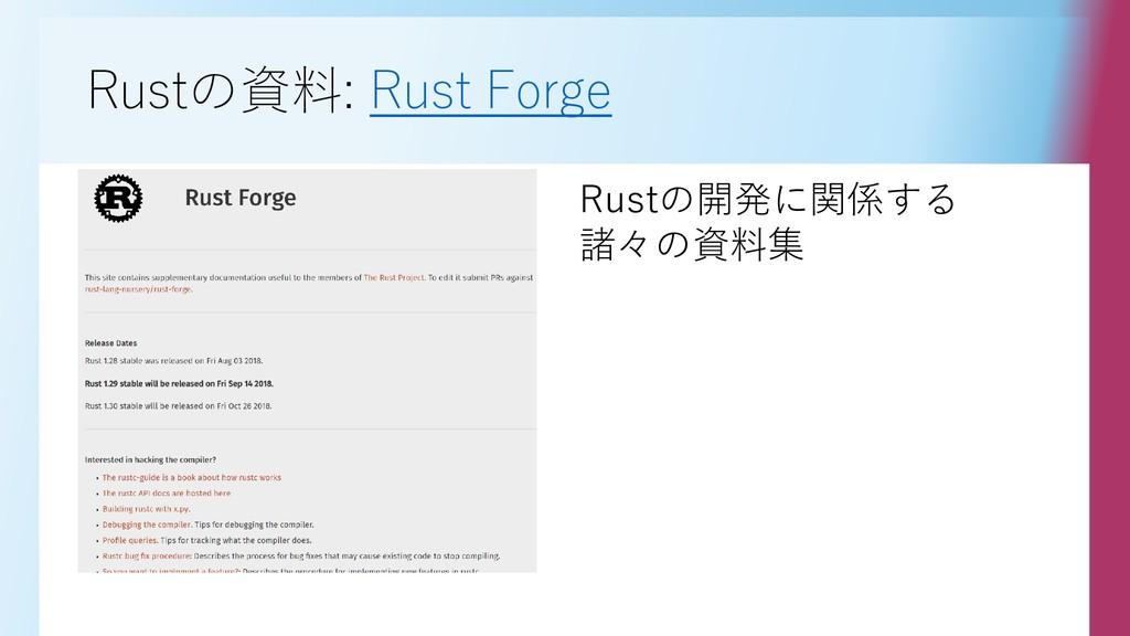 Rustの資料: Rust Forge Rustの開発に関係する 諸々の資料集