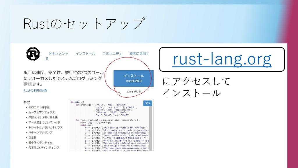 Rustのセットアップ rust-lang.org にアクセスして インストール