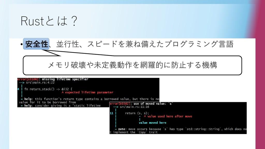Rustとは? • 安全性、並行性、スピードを兼ね備えたプログラミング言語 メモリ破壊や未定義...