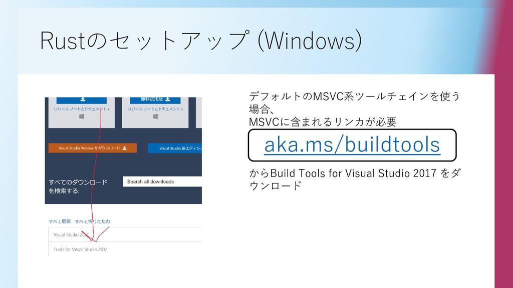 Rustのセットアップ (Windows) aka.ms/buildtools デフォルトのM...