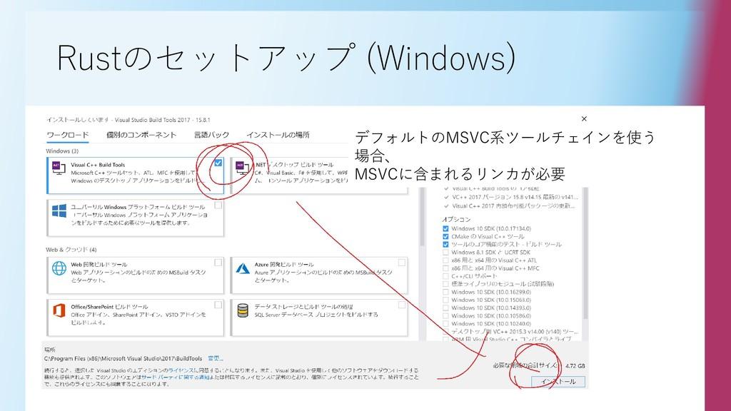 Rustのセットアップ (Windows) デフォルトのMSVC系ツールチェインを使う 場合、...