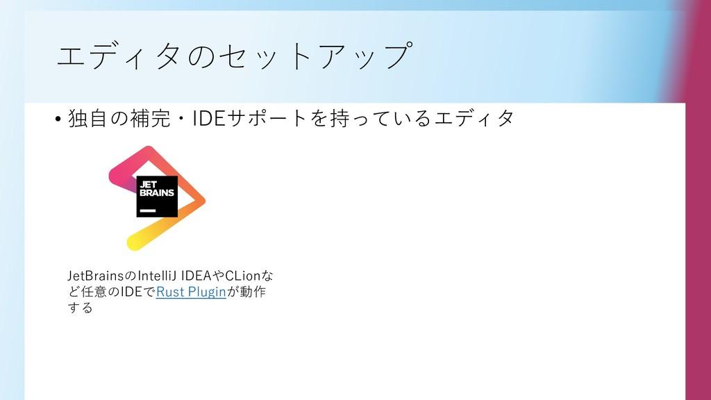 エディタのセットアップ • 独自の補完・IDEサポートを持っているエディタ JetBrains...