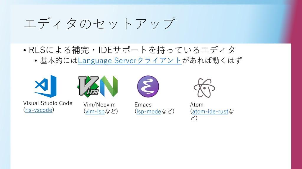 エディタのセットアップ • RLSによる補完・IDEサポートを持っているエディタ • 基本的に...
