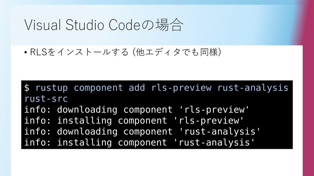 Visual Studio Codeの場合 • RLSをインストールする (他エディタでも同様...