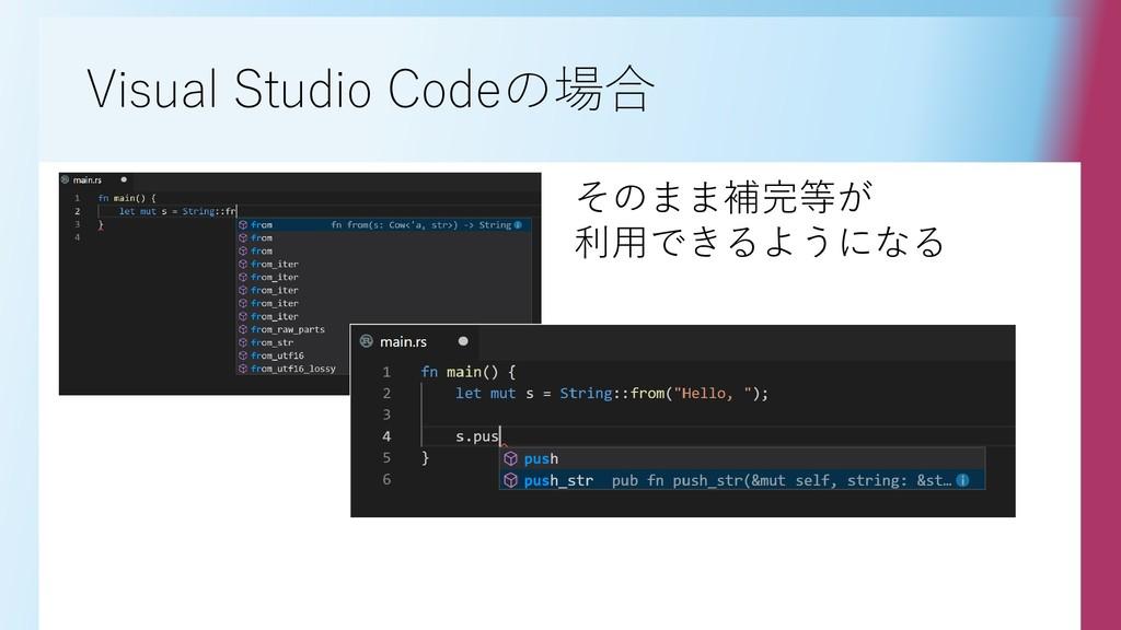 Visual Studio Codeの場合 そのまま補完等が 利用できるようになる