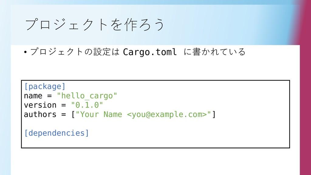 プロジェクトを作ろう • プロジェクトの設定は Cargo.toml に書かれている [pac...