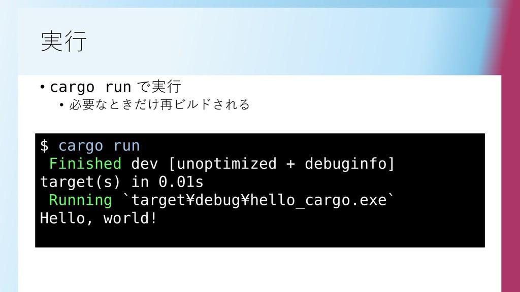実行 • cargo run で実行 • 必要なときだけ再ビルドされる $ cargo run...