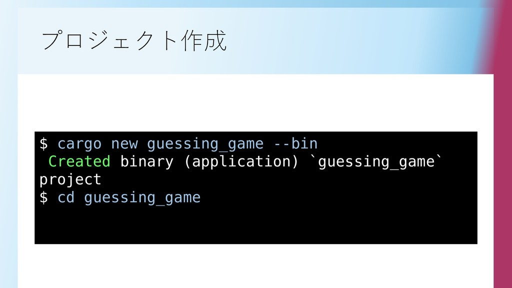 プロジェクト作成 $ cargo new guessing_game --bin Create...