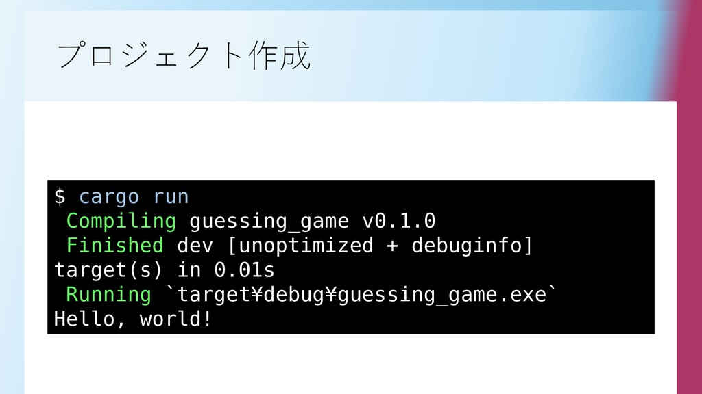 プロジェクト作成 $ cargo run Compiling guessing_game v0...