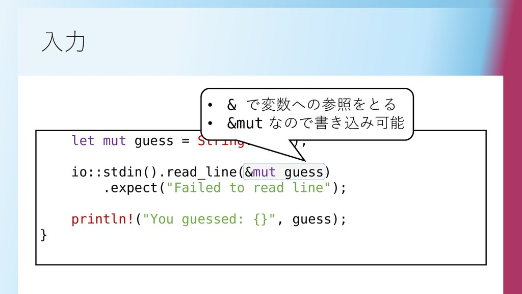 入力 let mut guess = String::new(); io::stdin().r...