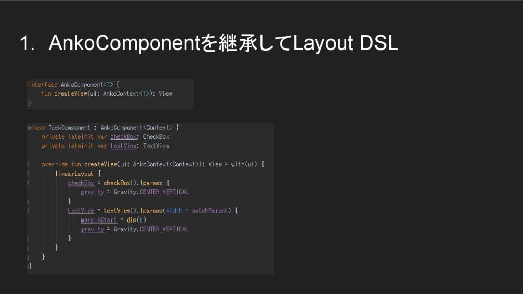 1. AnkoComponentを継承してLayout DSL