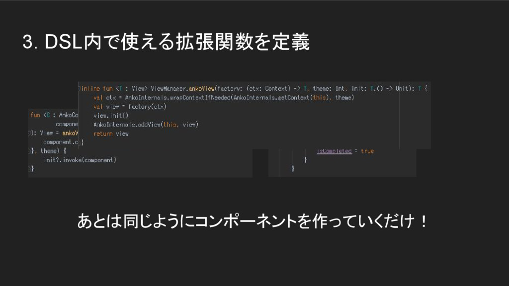 3. DSL内で使える拡張関数を定義 あとは同じようにコンポーネントを作っていくだけ!