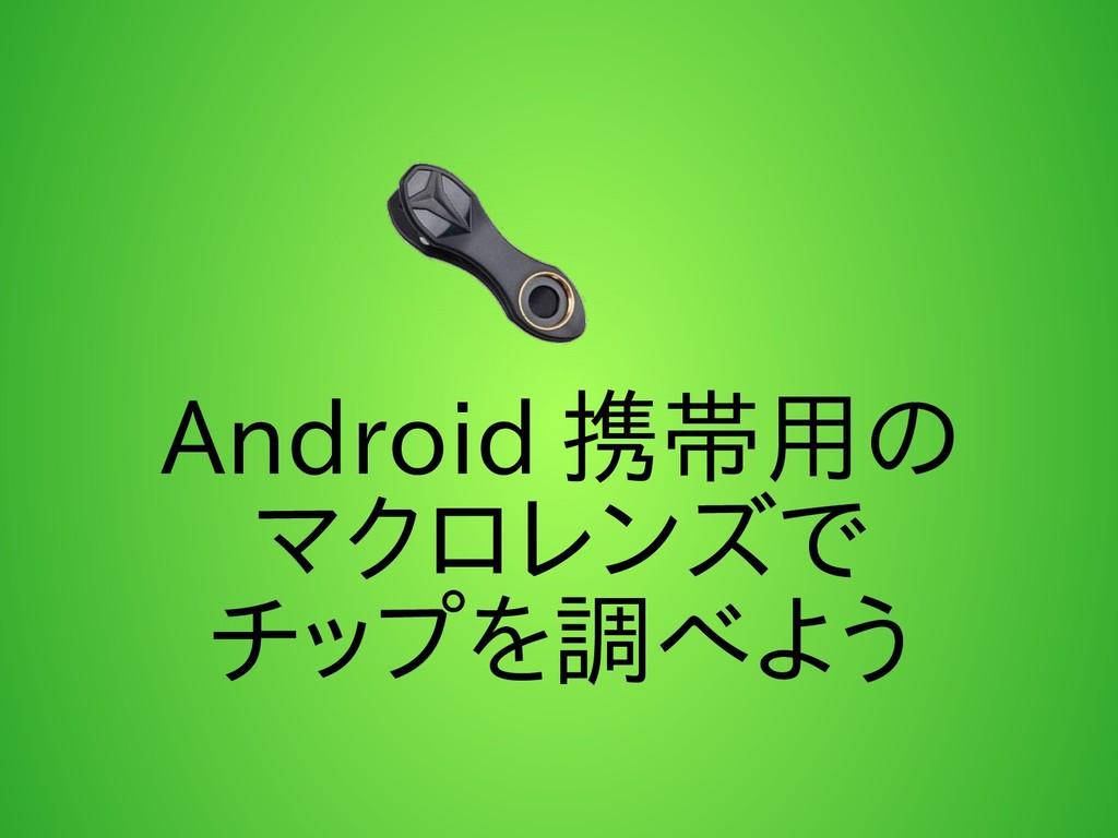 Android 携帯用の マクロレンズで チップを調べよう