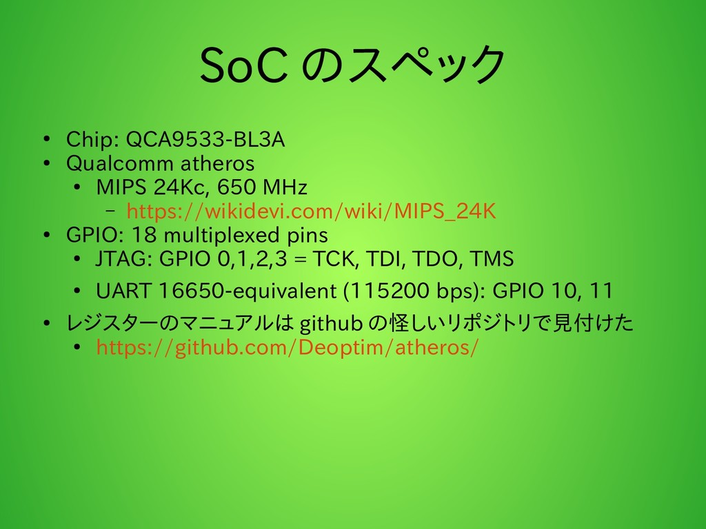 SoC のスペック ● Chip: QCA9533-BL3A ● Qualcomm ather...
