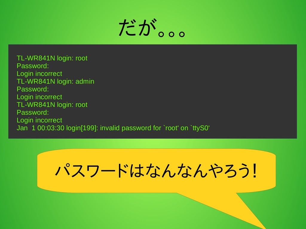 だが。。。 TL-WR841N login: root Password: Login inc...