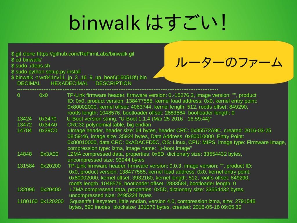 binwalk はすごい! $ git clone https://github.com/Re...